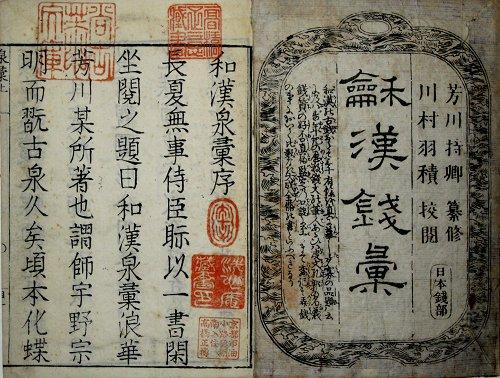 画像1: 和漢銭彙 (1)