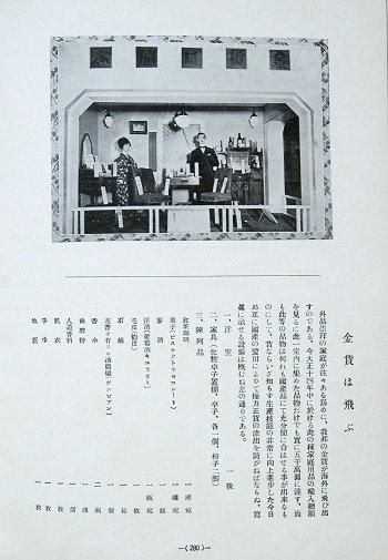 画像1: 国産愛用勤倹奨励 展覧会誌 (1)