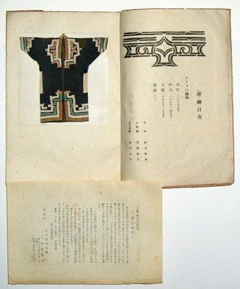 画像1: 工藝 第百六号 アイヌ号 (1)
