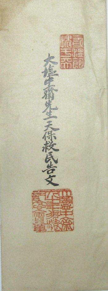 画像1: 大塩中斎先生天保救民告文 (1)