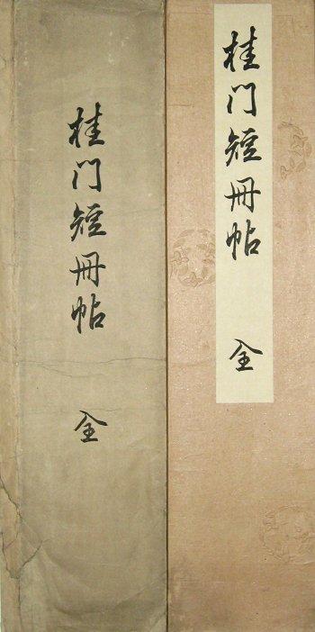 画像1: 桂門短冊帖 (1)