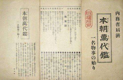 画像1: 本朝萬代鑑 一名物事の始り (1)