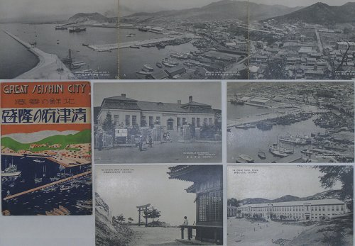 画像1: 北鮮の要港 清津府の隆盛 (1)