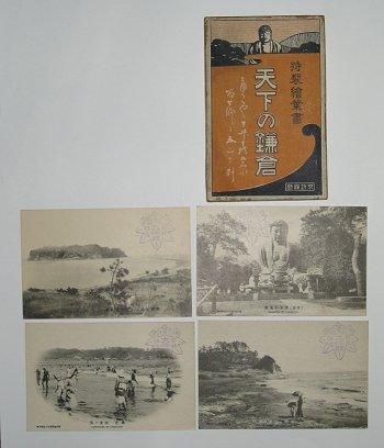 画像1: 特製絵葉書 天下の鎌倉 (1)
