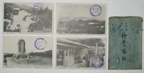 画像1: 六甲山風景 繪葉賀記 (1)
