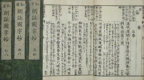 画像1: 和漢朗詠国字抄 (1)