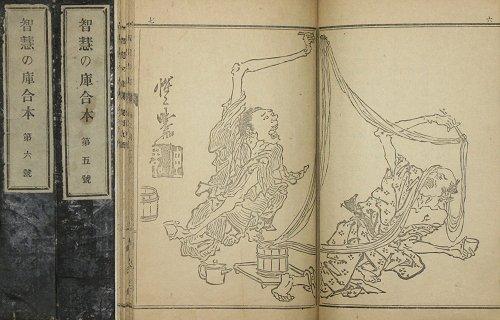 画像1: 智慧の庫 (1)