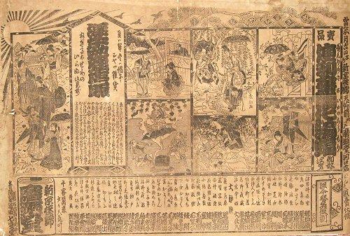 画像1: 新京極錦・磨顕堂広告 (1)