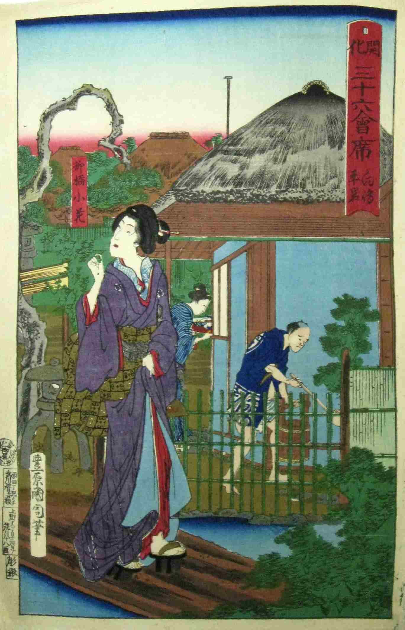 画像1: ちりめん絵 向嶋平岩 (1)