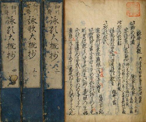 画像1: 細川幽斎 詠歌大概抄 (1)