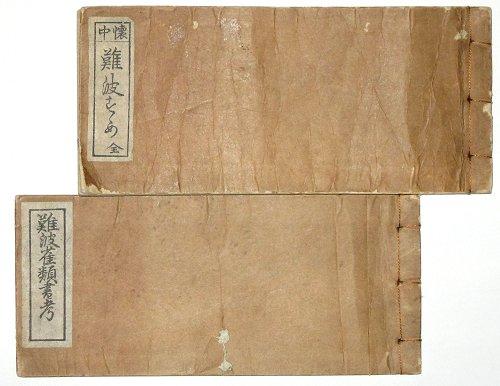 画像1: 難波雀類書考 (1)