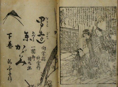 画像1: 男達吾妻鏡 (1)