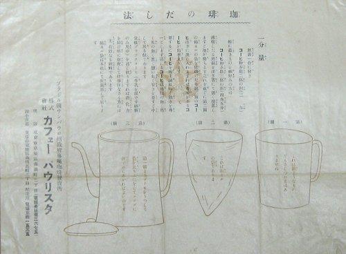 画像1: 珈琲のだし法 (1)