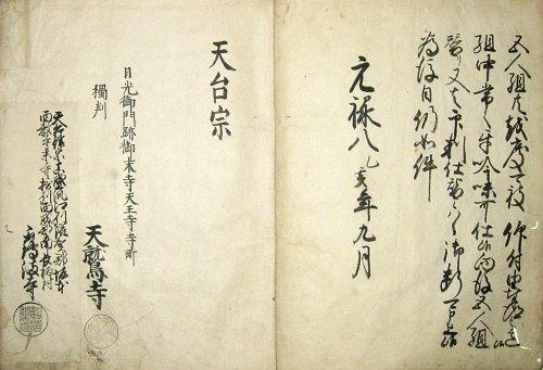 画像1: 大坂町中江出寺請状諸宗寺〓五人組判形帳 (1)