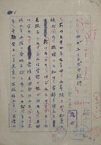 画像1: 小野十三郎草稿 「わがユートピヤ紀行」 (1)