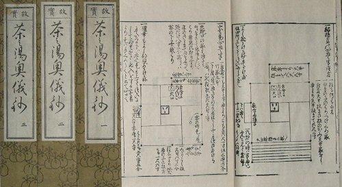画像1: 茶之湯故実奥儀鈔 (1)