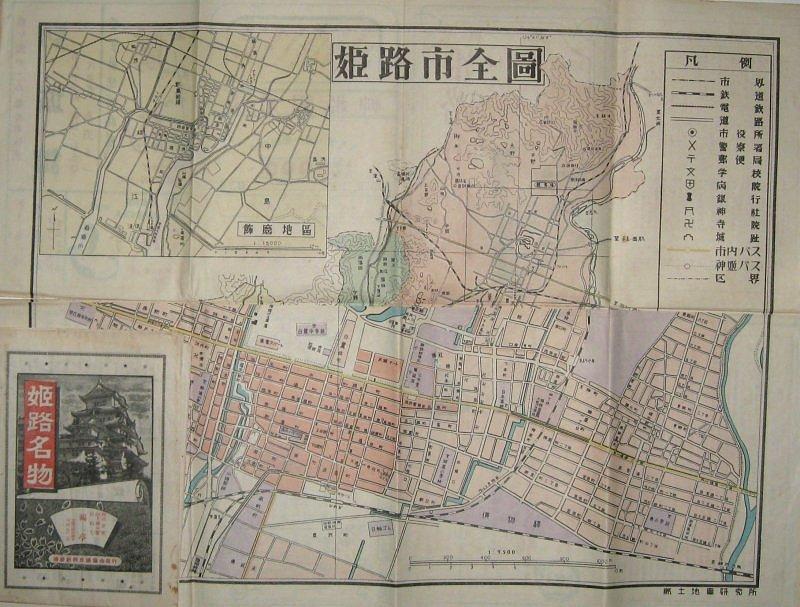 画像1: 最新 姫路市街図・姫路名物 (1)
