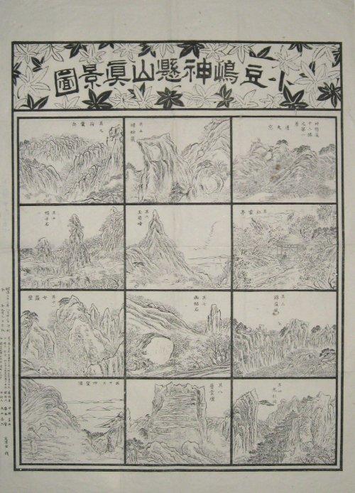 画像1: 小豆嶋神懸山真景図 (1)