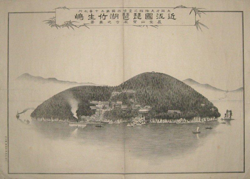 画像1: 近江国琵琶湖竹生嶋 厳金山宝厳寺之真景 (1)