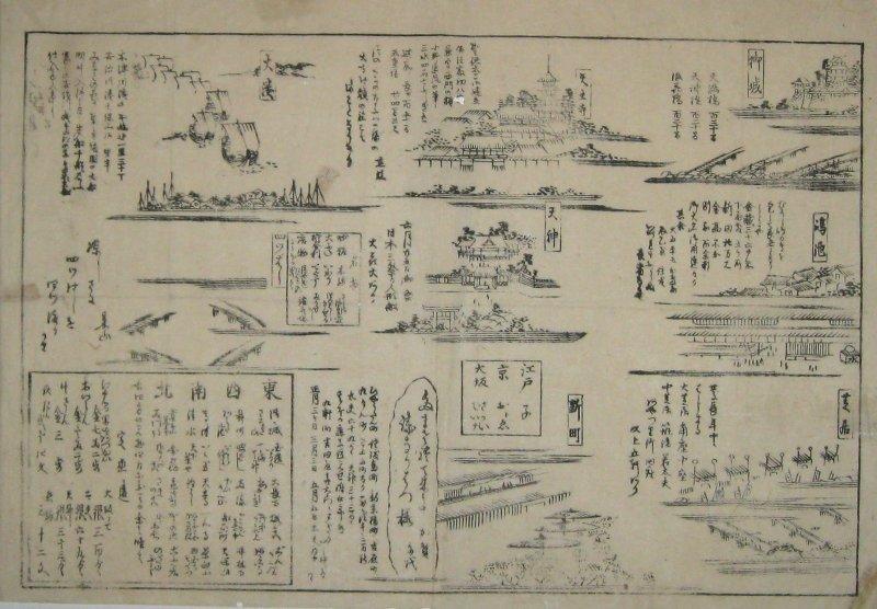 画像1: 大坂名所 (1)