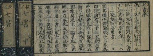 画像1: 校正 七書 (1)