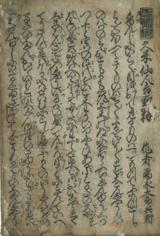 画像1: 久米仙人吉野梅 (1)