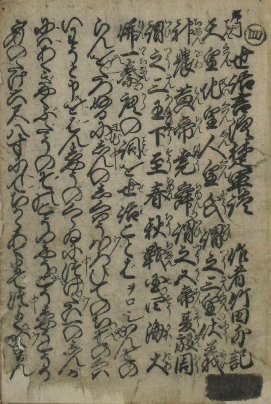画像1: 世話言漢楚軍談 (1)
