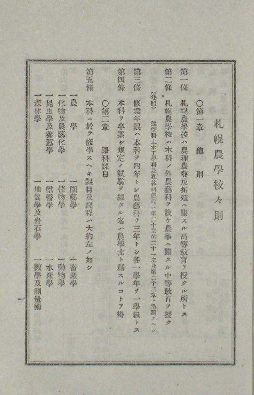 画像1: 札幌農学校々則 (1)