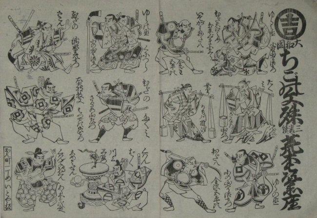 画像1: 元禄 歌舞伎小唄番附盡 (1)