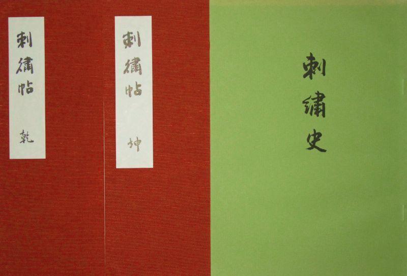 画像1: 刺繍百種技法帖 (1)