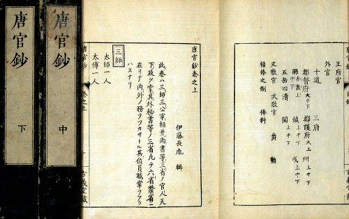 画像1: 唐官鈔 (1)