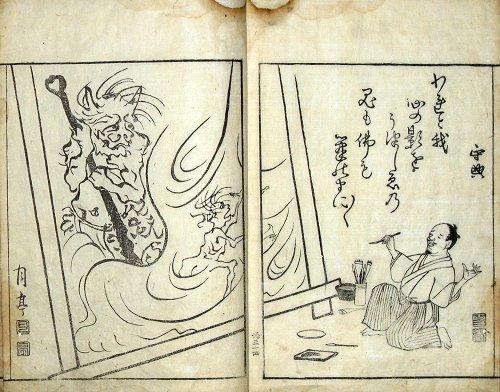 画像1: 地獄実有説 (1)