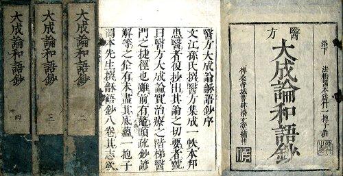 画像1: 医方 大成論和語鈔 (1)