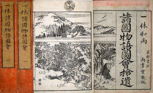 画像1: 一休諸国物語図会 (1)