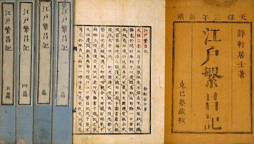 画像1: 江戸繁昌記 (1)