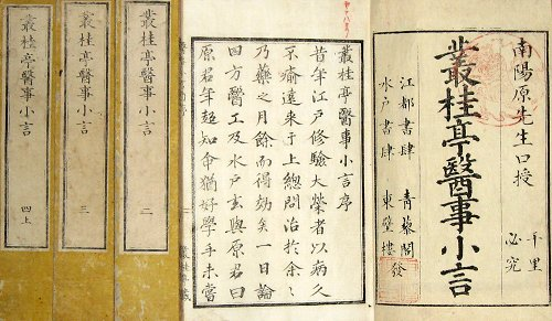 画像1: 叢桂亭医事小言 (1)