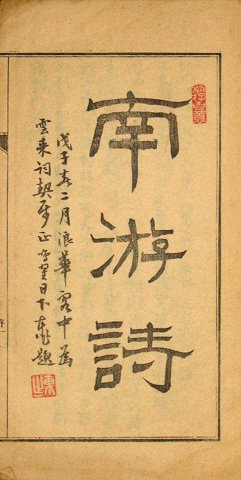 画像1: 南紀遊詩 (1)