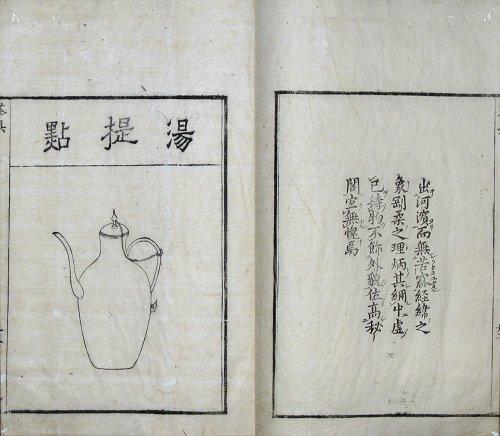 画像1: 茶経 (1)