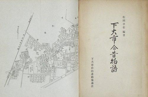画像1: 西宮市 下大市今昔物語 (1)