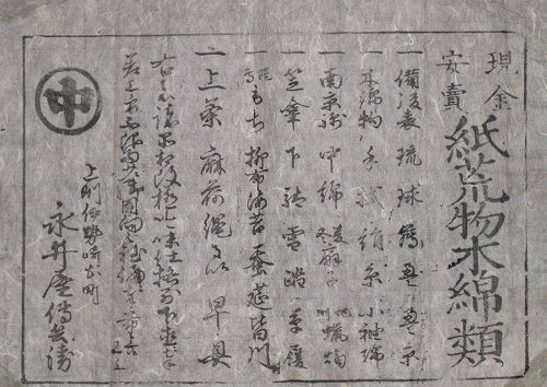 画像1: 現金安売 紙荒物木綿類商広告 (1)
