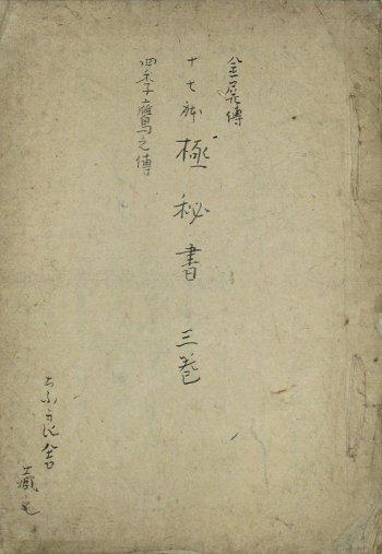 画像1: 金屏伝十七体四季鷹之伝 極秘書 (1)