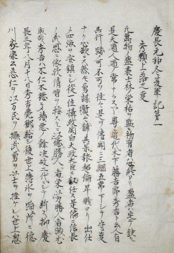 画像1: 難波戦記 (1)