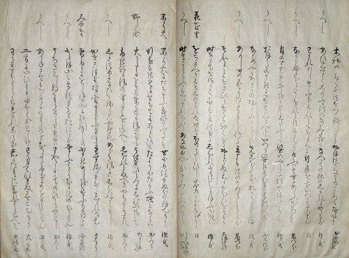 画像1: 源氏物語歌集 (1)