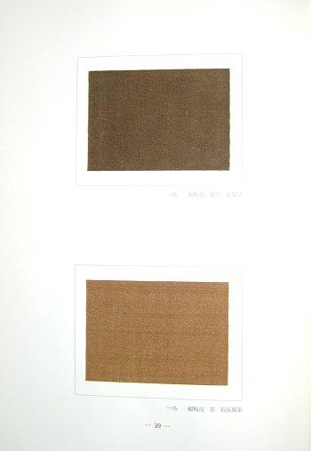 画像1: 日本の草木染 (1)