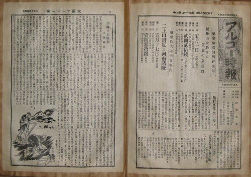 画像1: 大阪探勝・誠遊会他会報スクラップブック (1)