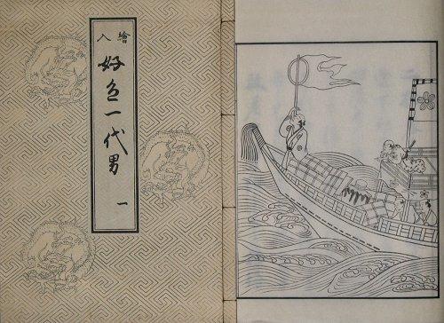 画像1: 井原西鶴・著作三種 (1)