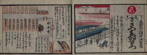 画像1: 神宮教会 神風講社定宿 (1)