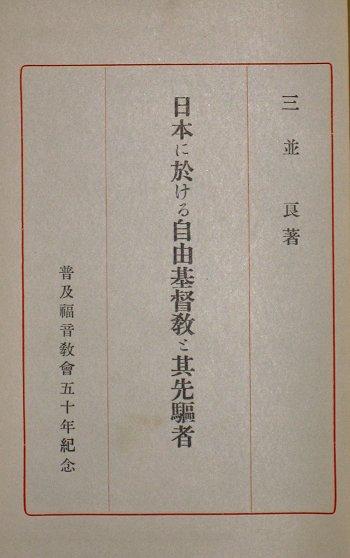 画像1: 日本に於ける自由基督教と其先驅者 (1)