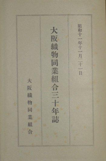 画像1: 大阪織物同業組合三十年誌 (1)
