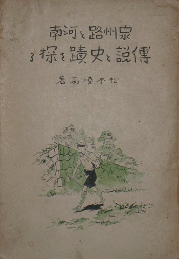 画像1: 泉州路と河南 伝説と史蹟を探る (1)